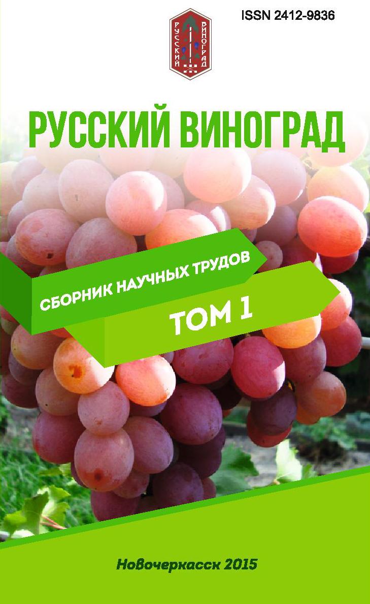 Сборник научных трудов Русский виноград